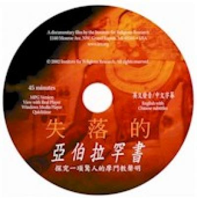 Chinese DVD Two
