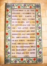 Lord's Prayer in Greek